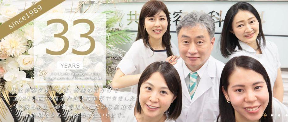 共立美容外科トップ