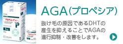 AGA(プロペシア)