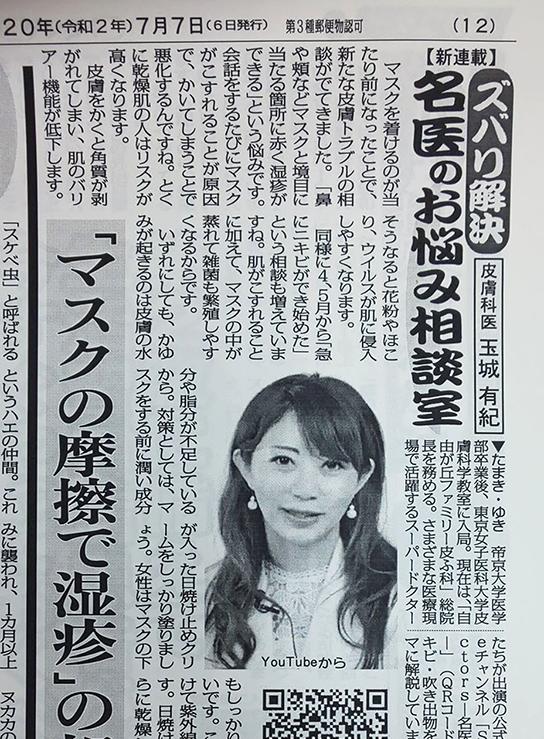 名医のお悩み相談室:週刊現代