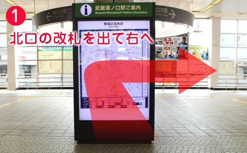 1.JR南武線「武蔵溝ノ口駅」北口 改札を出て右へ
