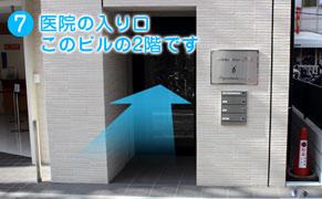 7.医院の入り口-このビルの2階です
