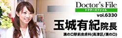 ドクターズ・ファイル-玉城有紀院長
