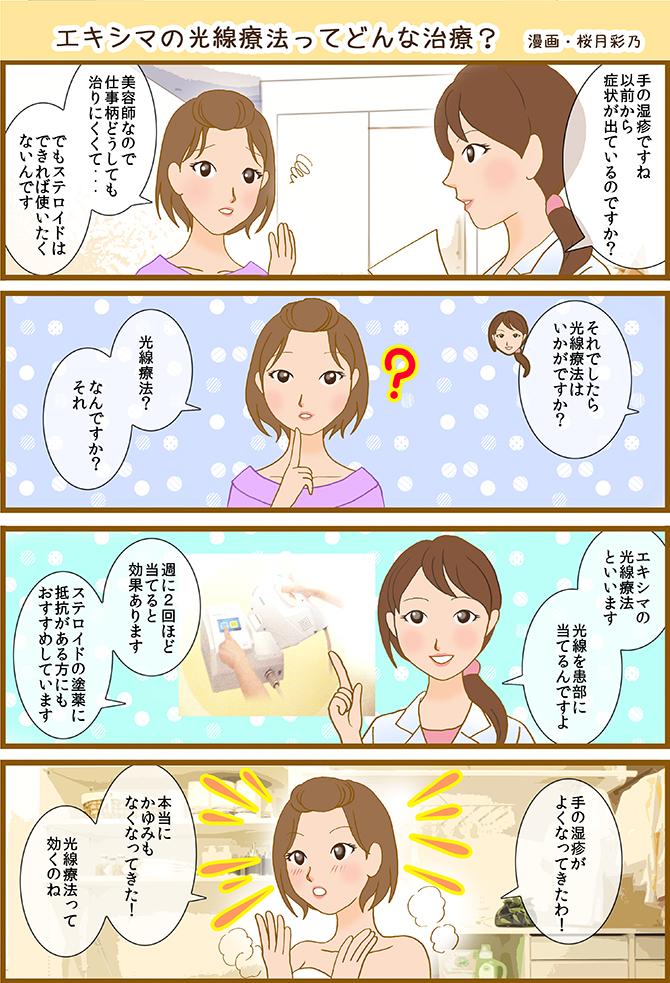 エキシマの光線療法