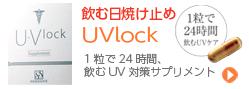 飲む日焼け止め UVlock