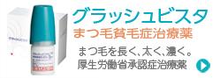 グラッシュビスタ(まつ毛貧毛症)