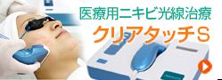 医療用ニキビ光線治療:クリアタッチS