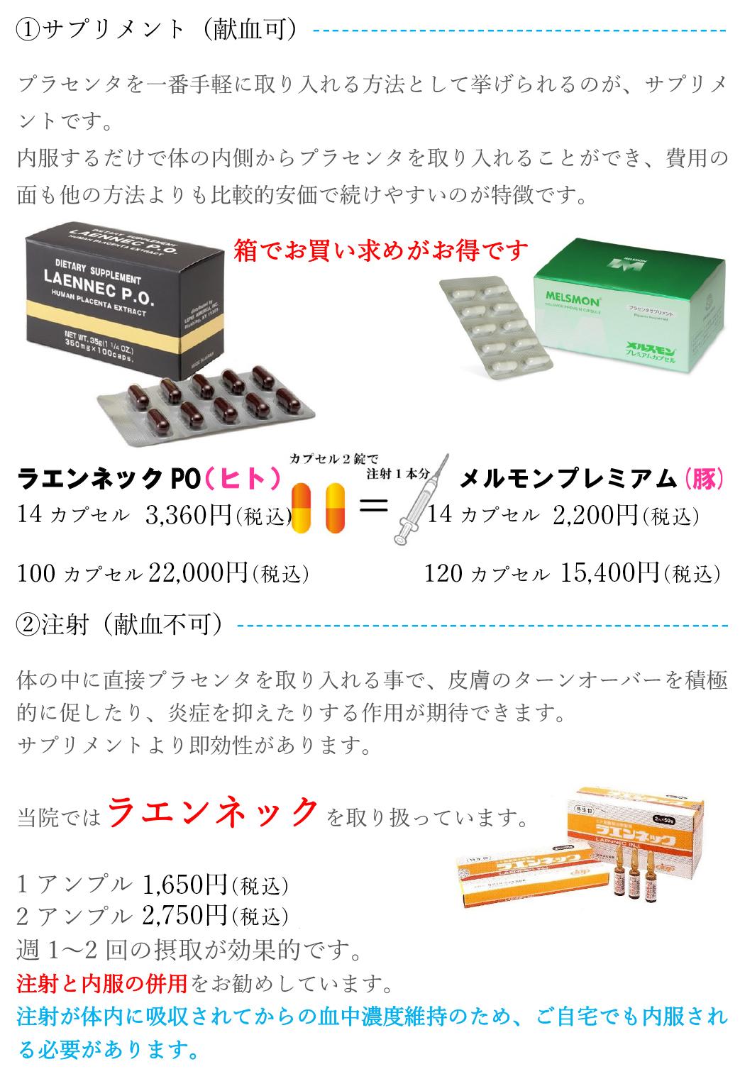 アトピー性皮膚炎に効くプラセンタ療法_ページ_2
